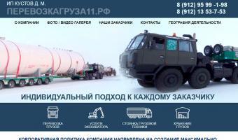 """Перевозкагруза11"", РК, г. Усинск"