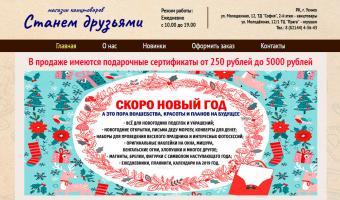 """Магазин """"Станем друзьями"""", РК, г. Усинск"""