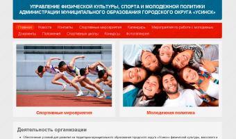 Управление физической культуры, спорта и молодежной политики, РК, г.Усинск