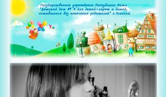 «Детский дом №4», РК, г.Усинск