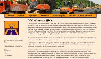 ООО «ДРСУ», РК, г. Усинск