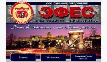 ООО «Охранное предприятие «ЭФЕС», РК, г.Усинск