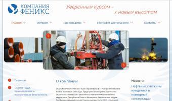ООО Компания «Феникс», РК, г. Усинск