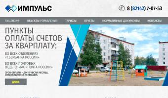 """ООО Управляющая организация """"Импульс"""", РК. Г. Печора"""