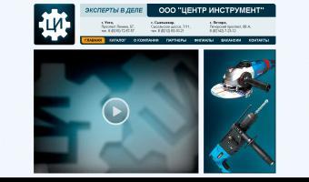 ООО «Центр инструмент», РК, г.Ухта