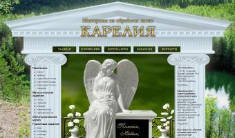 Мастерская по обработке камня «Карелия», РК, г.Ухта