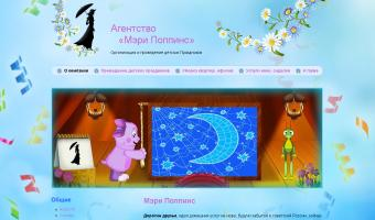 Агентство «Мэри Поппинс», РК, г.Усинск