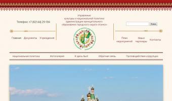 Управление культуры, РК, г. Усинск