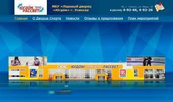 Ледовый дворец «Югдöм», РК, г. Усинск