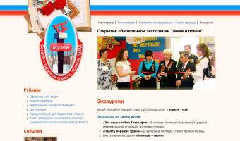 Музей боевой и трудовой славы ЦДОД, РК, г.Усинск