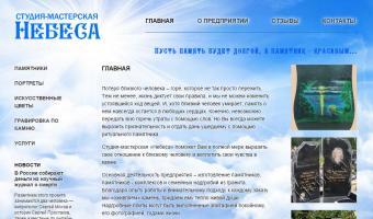 Студия - мастерская «Небеса», РК,  г.Печора