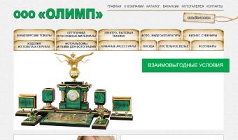 ООО «ОЛИМП», РК, г.Усинск