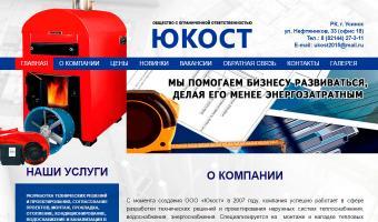 ООО «Юкост», РК, г. Усинск