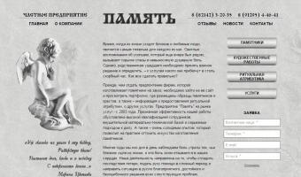 Предприятие «Память», РК, г.Печора