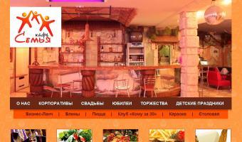 Кафе «Семья», РК, г. Усинск