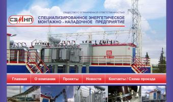 ООО «Специализированное Энергетическое Монтажно-Наладочное Предприятие», г. Усин