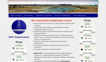 ООО «Севертехпром», РК, г.Сосногорск