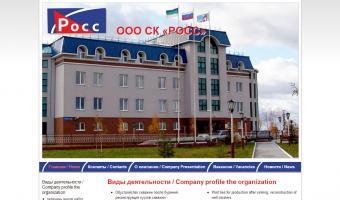 ООО СК «РОСС» Республика Адыгея, РК, г. Усинск
