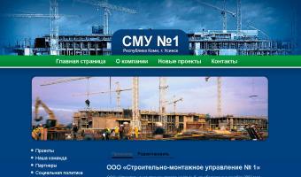 ООО «СМУ №1», РК, г.Усинск