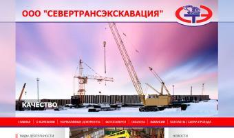 ООО «Севертрансэкскавация», РК, г. Усинск
