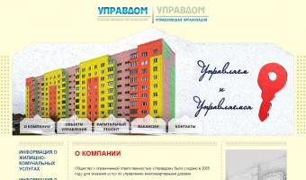 Управляющая организация «Управдом», РК, г.Усинск
