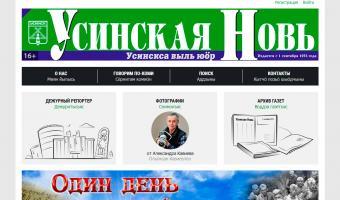 """Электронное периодическое издание """"Усинская новь"""", РК, г. Усинск"""