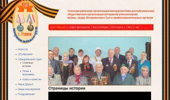 Усинский районный совет ветеранов, РК, г.Усинск