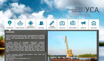 Речная транспортная компания «Уса», РК, Усть-Уса