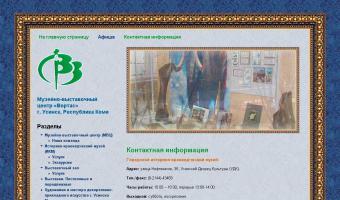 Музейно-выставочный центр «Вортас», РК, г.Усинск