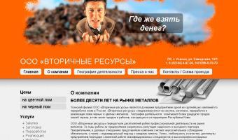 ООО «Вторичные ресурсы», РК, г.Усинск