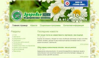 ООО Медицинская клиника «Здоровье-Коми», РК, г.Усинск