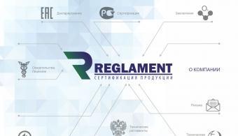 """ООО """"Регламент"""" предлагает решения по оформлению разрешительной документации"""