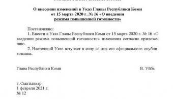 В Коми с 1 февраля разрешено проведение официальных физкультурных мероприятий на открытом воздухе